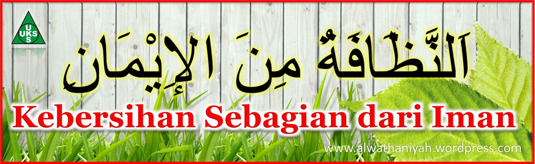 Slogan UKS Tulisan Banner Kata Mutiara MI ISLAMIYAH ALWATHANIYAH